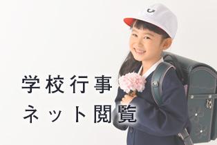 学校⾏事・スナップ販売