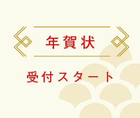 年賀状受付スタート!期間:12/12まで